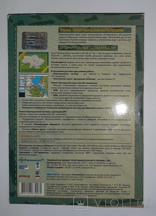 Военно-топографическая карта Украины DVD диск лицензия, фото №3