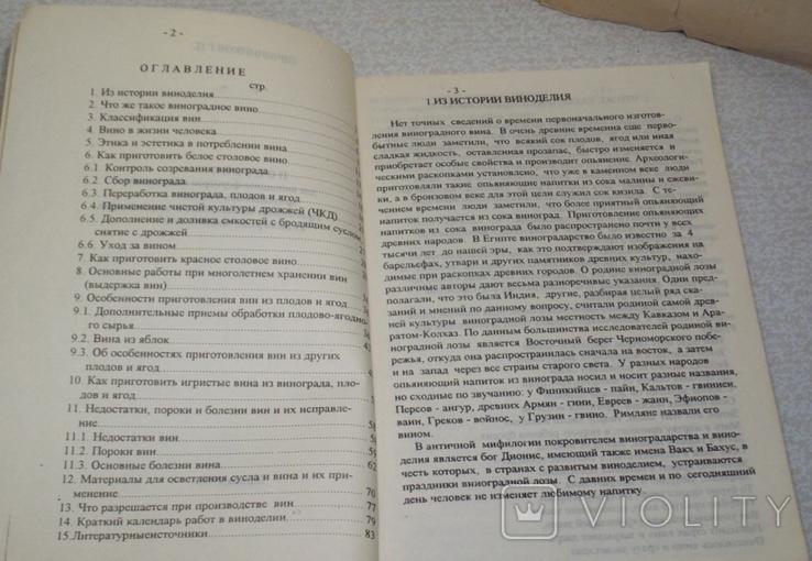Ред. Е. Н. Докучаевой - Сорта винограда. Овчинников - Приготовим качествен и здоров. вина, фото №8
