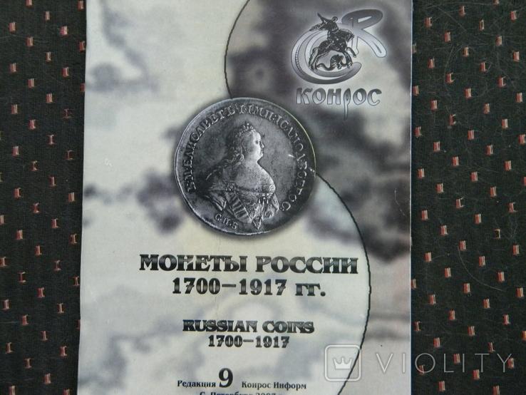 Монеты России 1700-1917. Конрос. 2007 г. РЕДАКЦИЯ 9., фото №2