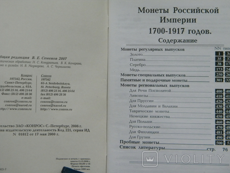 Монеты России 1700-1917. Конрос. 2007 г. РЕДАКЦИЯ 9., фото №3