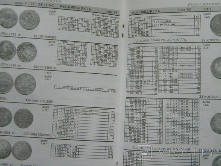 Монеты России 1700-1917. Конрос. 2007 г. РЕДАКЦИЯ 9., фото №5