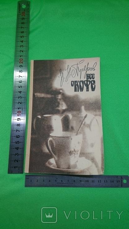 Все о кофе 1988 год, фото №2