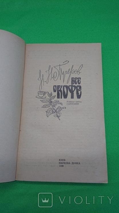 Все о кофе 1988 год, фото №3
