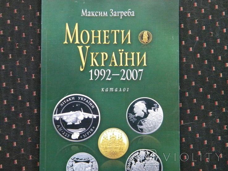 М.Загреба. Монети України 1992-2007. каталог. Київ. 2007., фото №2