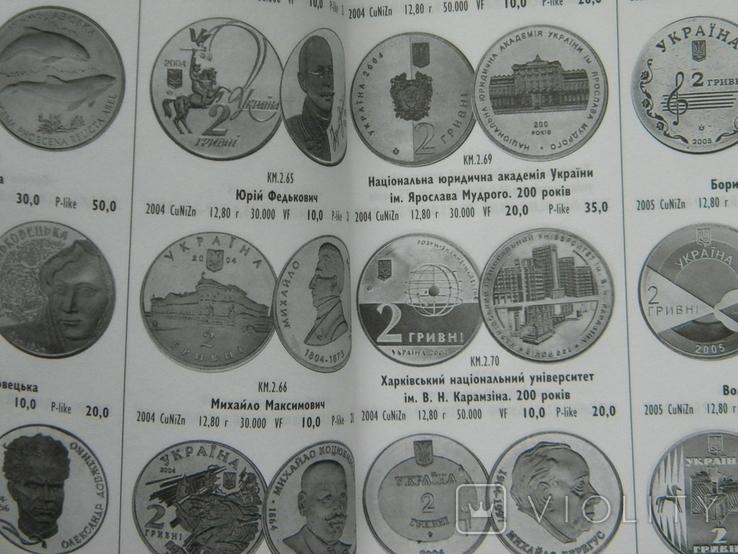 М.Загреба. Монети України 1992-2007. каталог. Київ. 2007., фото №4