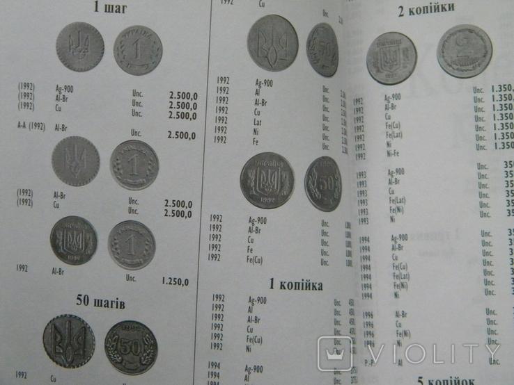 М.Загреба. Монети України 1992-2007. каталог. Київ. 2007., фото №5