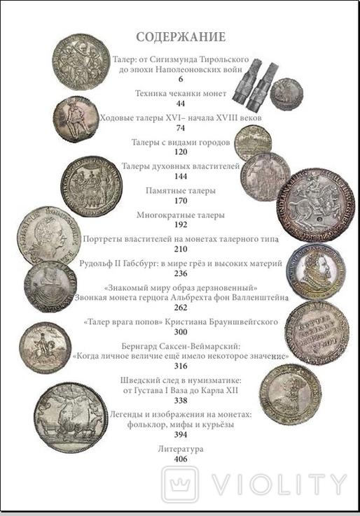 Монета Талер, фото №8