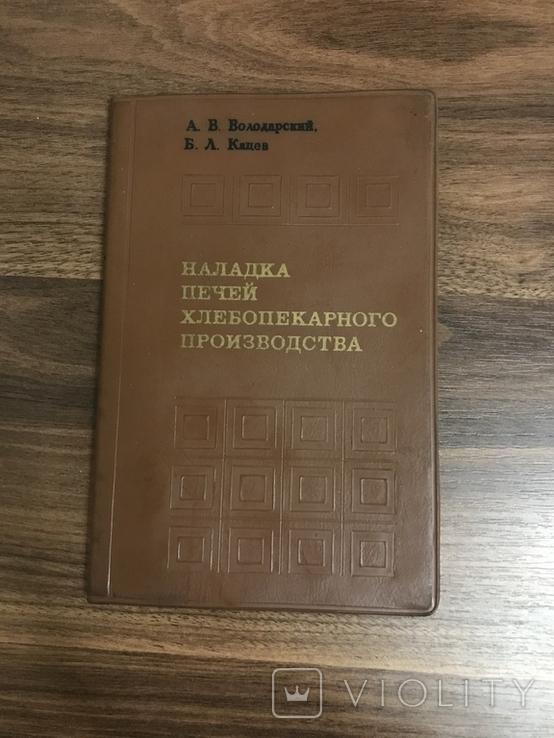 Наладка печей Хлебопекарного производства А. Володарский Б. Кацев, фото №2