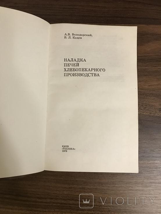 Наладка печей Хлебопекарного производства А. Володарский Б. Кацев, фото №3