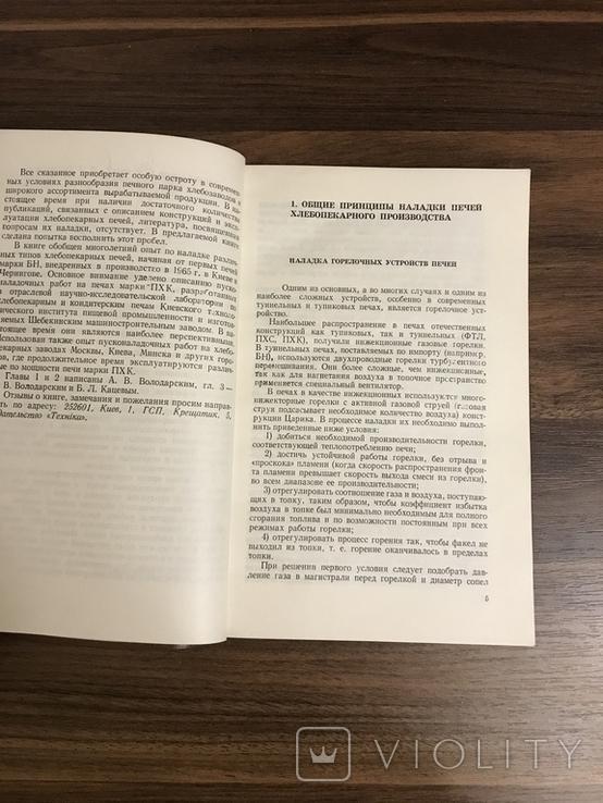Наладка печей Хлебопекарного производства А. Володарский Б. Кацев, фото №5