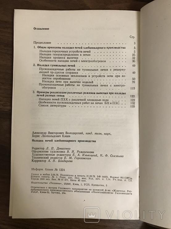 Наладка печей Хлебопекарного производства А. Володарский Б. Кацев, фото №8