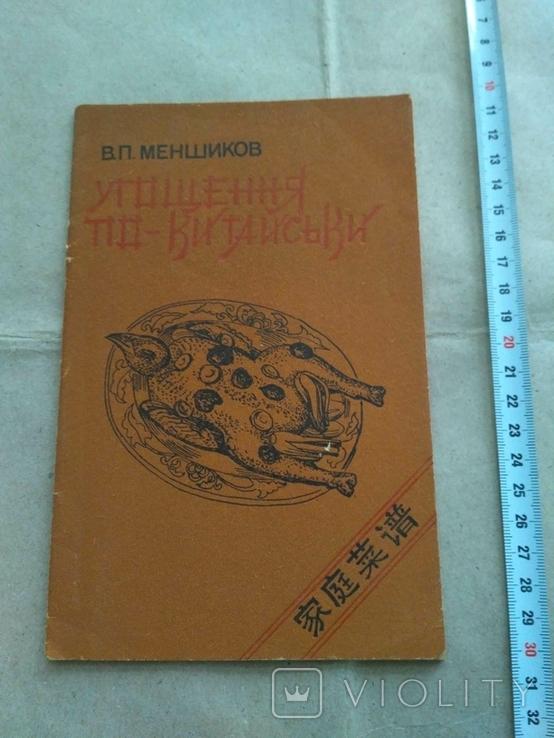 Угощення по- китайськи В.П.Меньшиков 1991р, фото №2