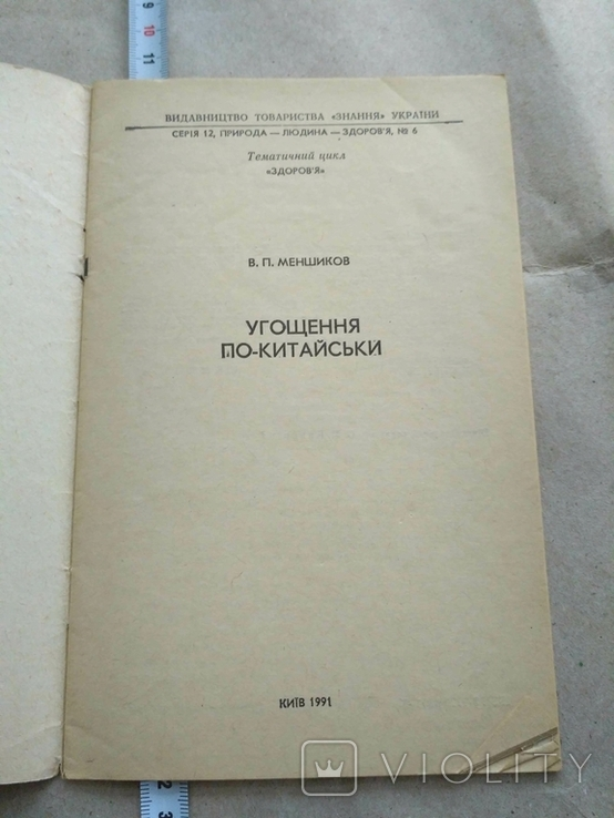 Угощення по- китайськи В.П.Меньшиков 1991р, фото №7