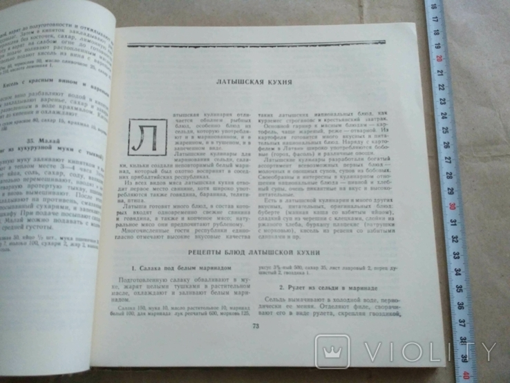 Кулинарная мудрость 1975р, фото №8
