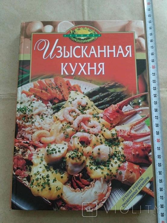 Изысканная кухня 2005р, фото №2