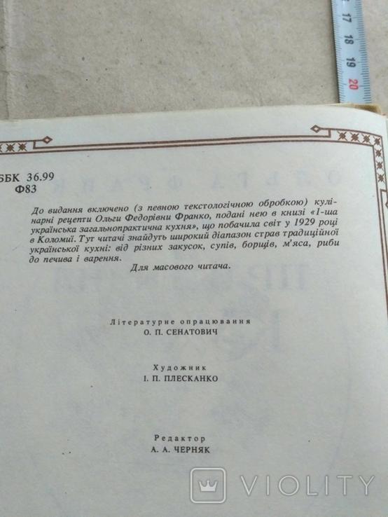 Практичная кухня Ольга Франко 1992р, фото №10