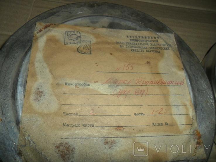 Кинопленка 16 мм 2 шт Марко Кропивницкий (укр. вар) 1 и 2 части, фото №3