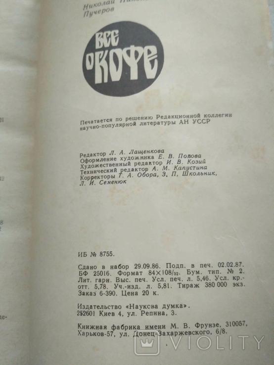 Все о кофе 1987р, фото №5