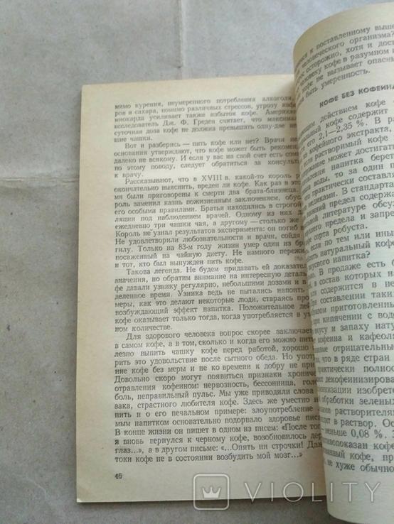 Все о кофе 1987р, фото №6