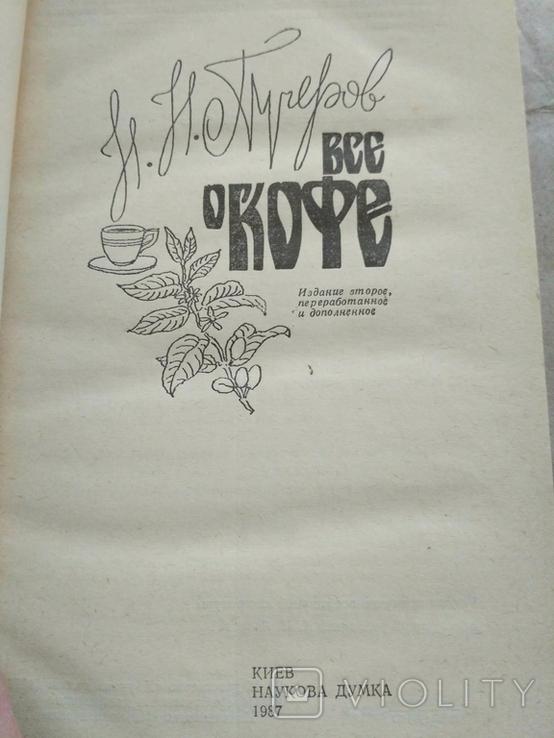 Все о кофе 1987р, фото №7