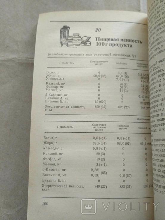 Как правильно питаться 1989р, фото №7