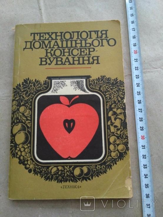 Технологія домашнього консервування 1986р, фото №2