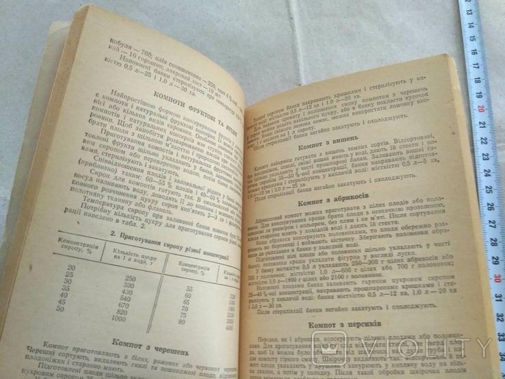 Технологія домашнього консервування 1986р, фото №6