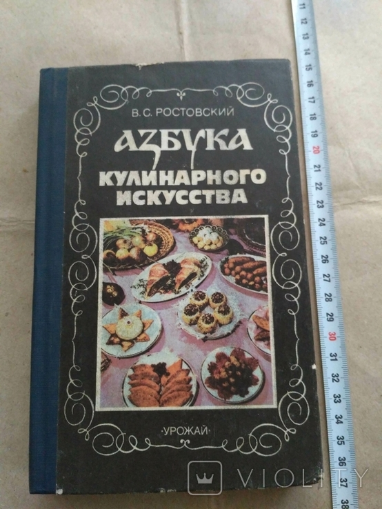 Азбука кулинарного искусства 1994р, фото №2