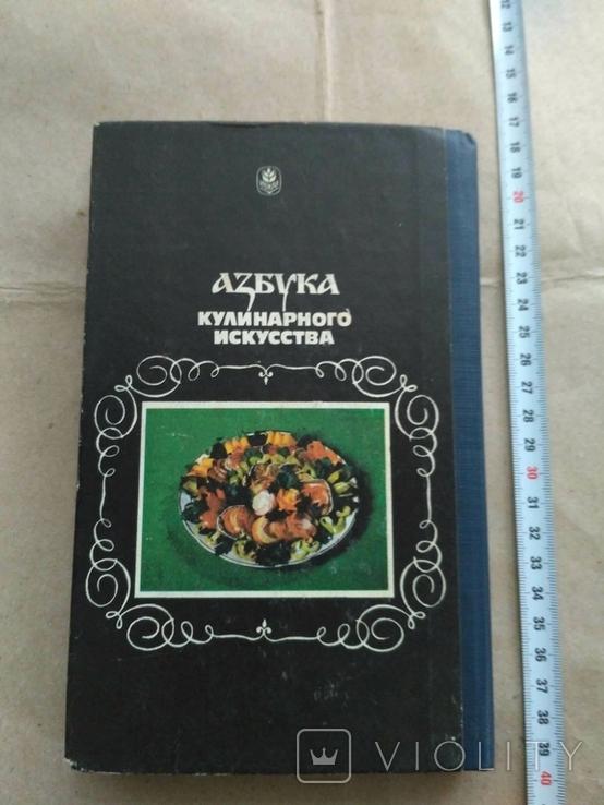 Азбука кулинарного искусства 1994р, фото №4