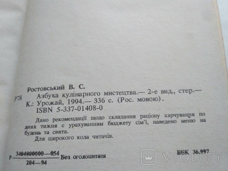 Азбука кулинарного искусства 1994р, фото №6