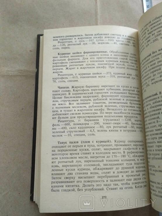 Азбука кулинарного искусства 1994р, фото №8