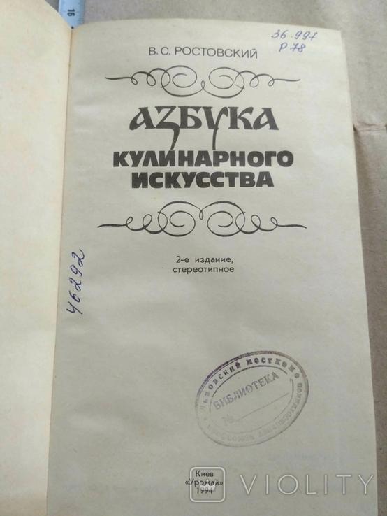 Азбука кулинарного искусства 1994р, фото №10