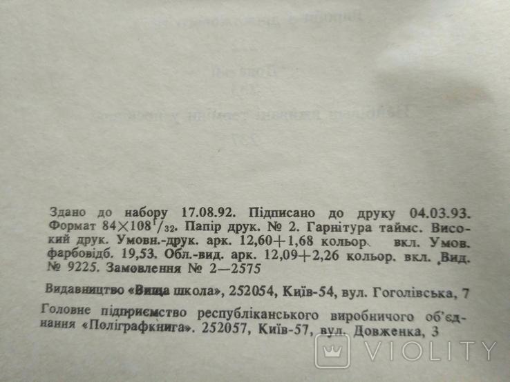 Страви української кухні 1993р, фото №5
