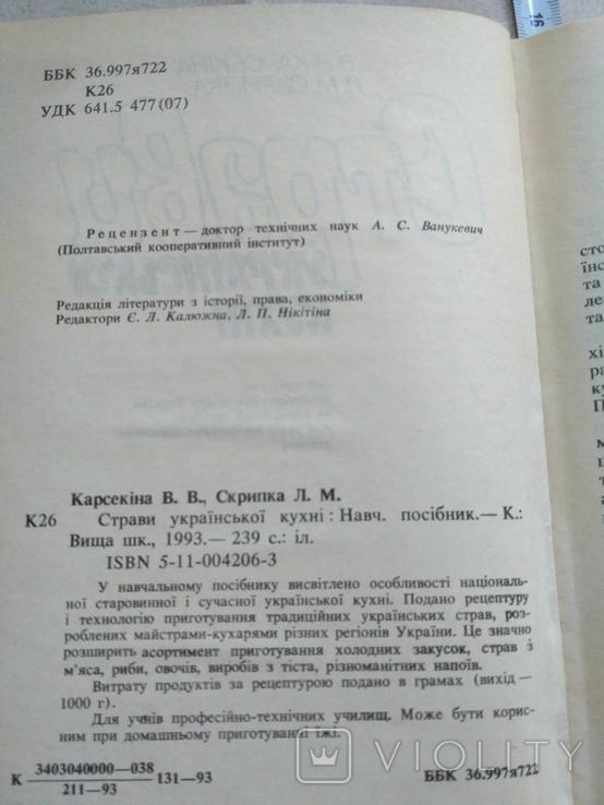 Страви української кухні 1993р, фото №10