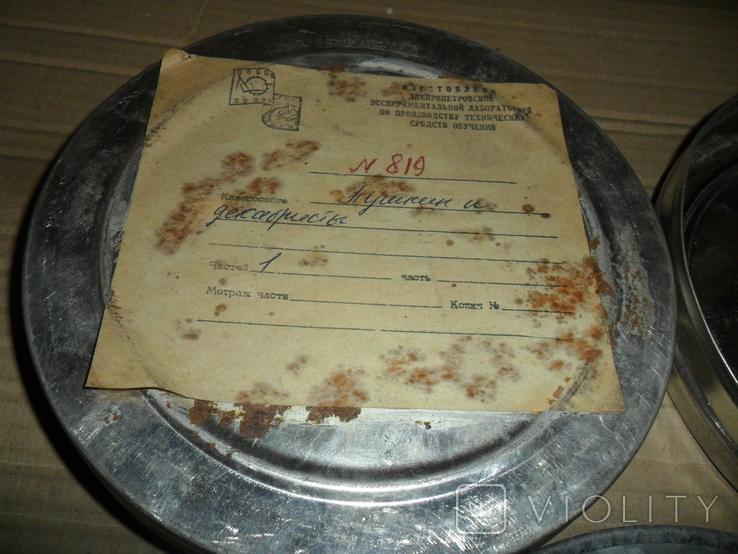 Кинопленка 16 мм 1 шт Пушкин и декабристы, фото №3