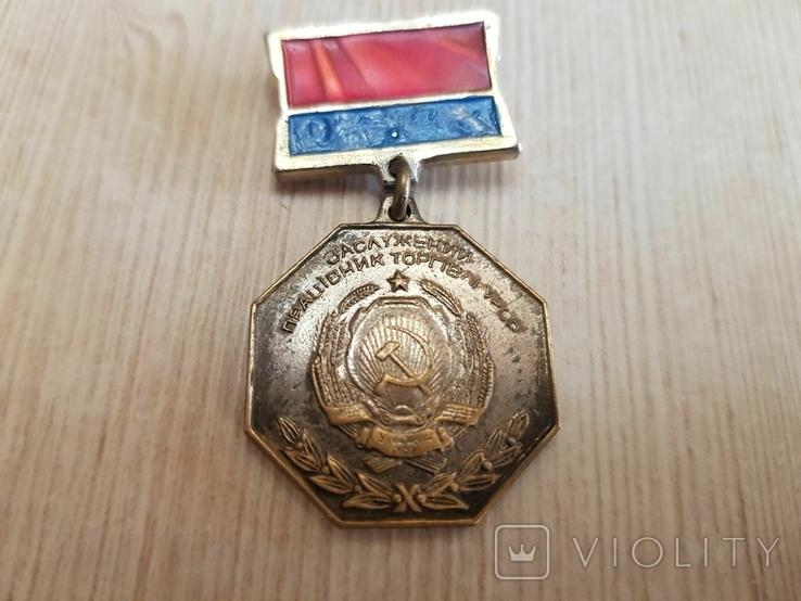 Заслуженный работник торговли УРСР, фото №2