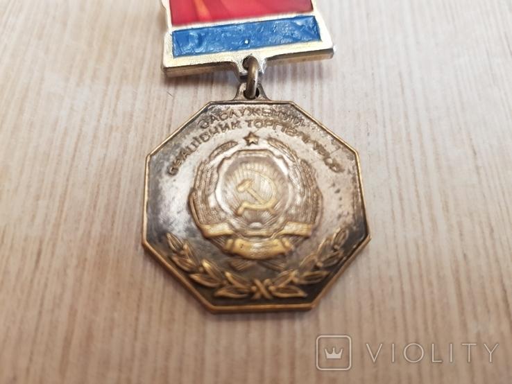Заслуженный работник торговли УРСР, фото №4