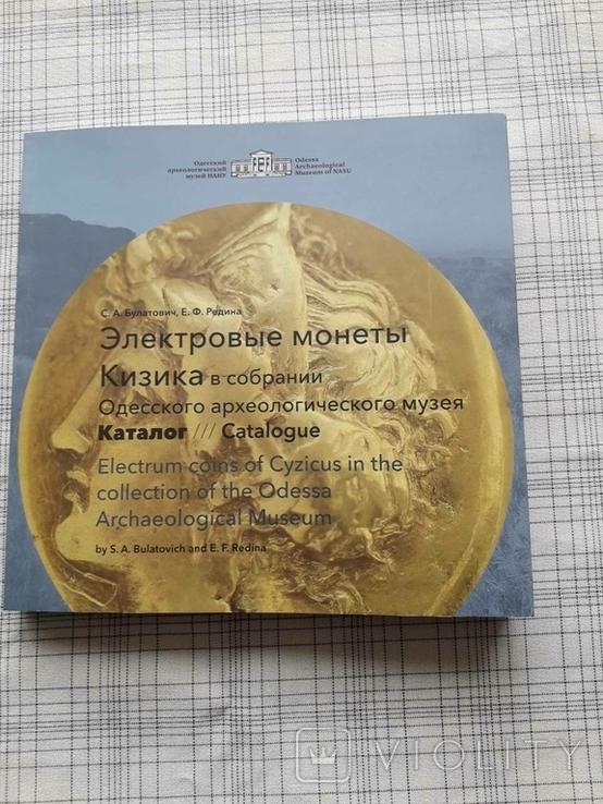 Электровые монеты Кизика в собрании Одесского археологического музея, фото №2