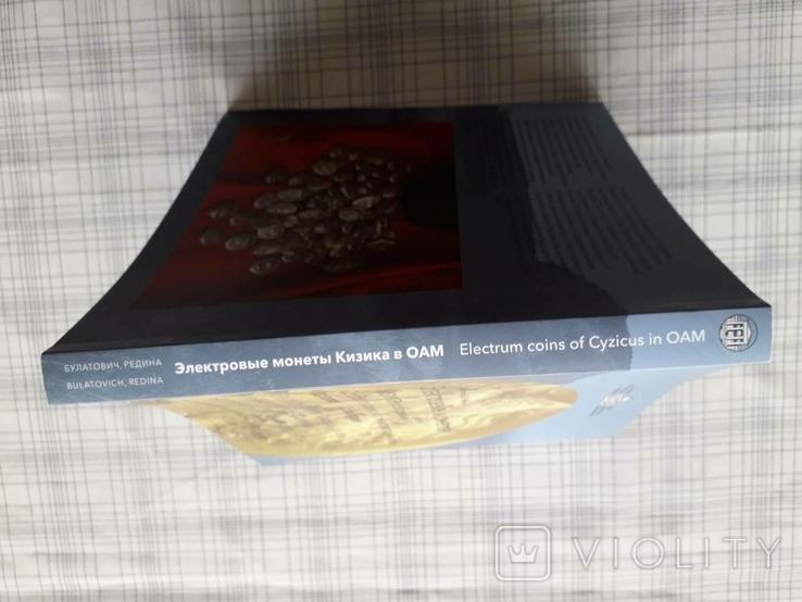 Электровые монеты Кизика в собрании Одесского археологического музея, фото №4