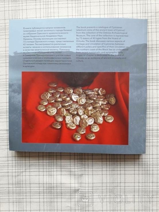 Электровые монеты Кизика в собрании Одесского археологического музея, фото №7
