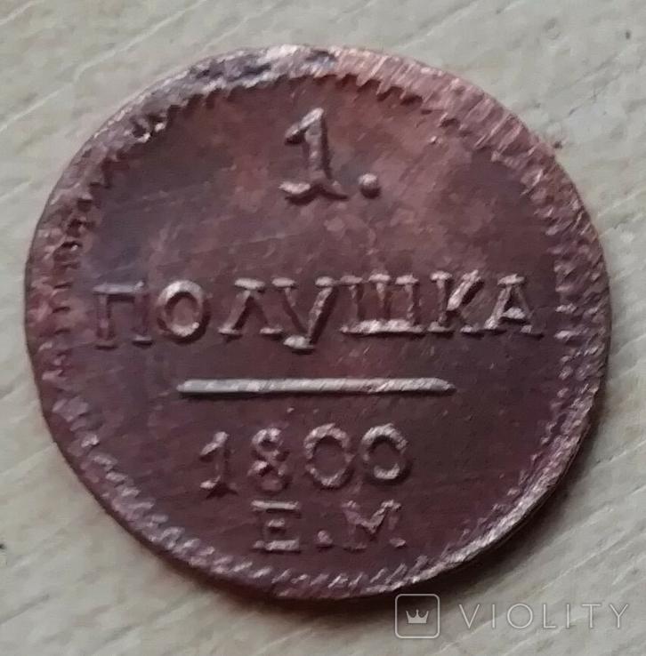 Полушка 1800 г. ЕМ медь копия, фото №2