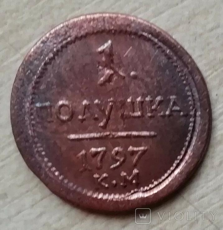 Полушка 1797 г. КМ медь копия, фото №2