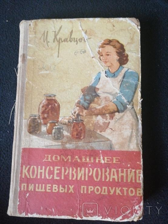 1963г.И.Кравцов.Домашнее консервирование пищевых продуктов.Тир.200 000., фото №2