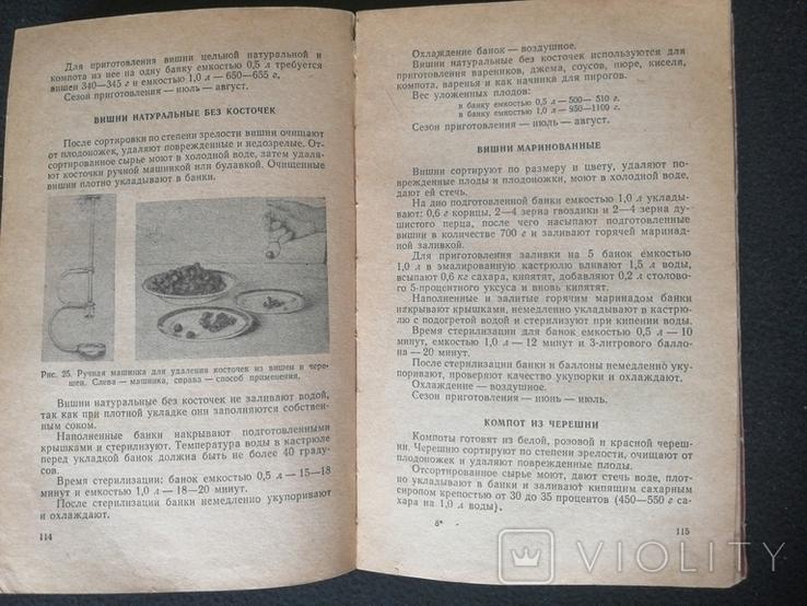 1963г.И.Кравцов.Домашнее консервирование пищевых продуктов.Тир.200 000., фото №6