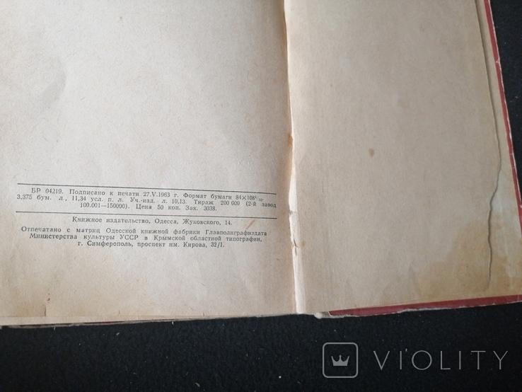 1963г.И.Кравцов.Домашнее консервирование пищевых продуктов.Тир.200 000., фото №8