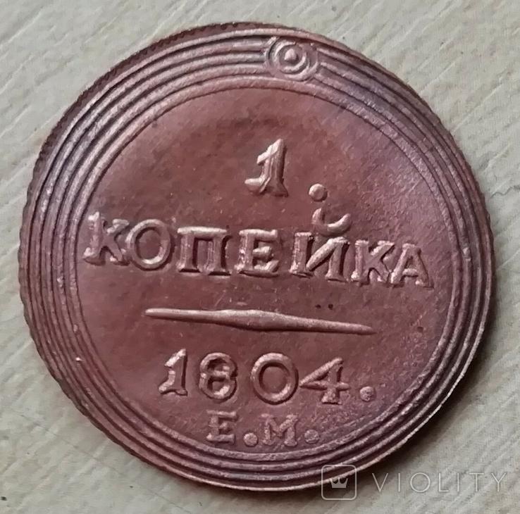 Копейка 1804 г. ЕМ медь копия, фото №2