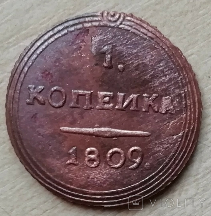 Копейка 1809 г. КМ медь копия, фото №2