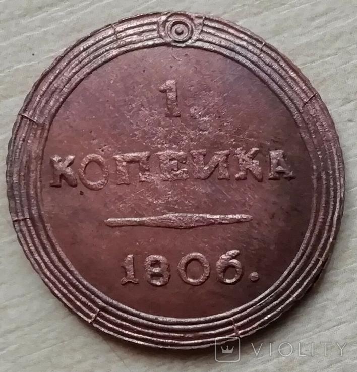 Копейка 1806 г. КМ медь копия, фото №2