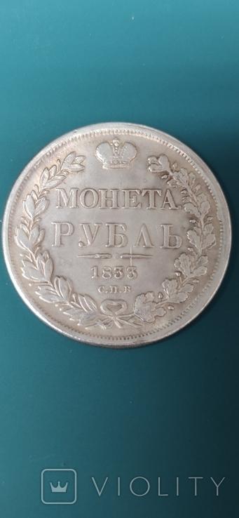 Рубль 1833 г. Копия., фото №2