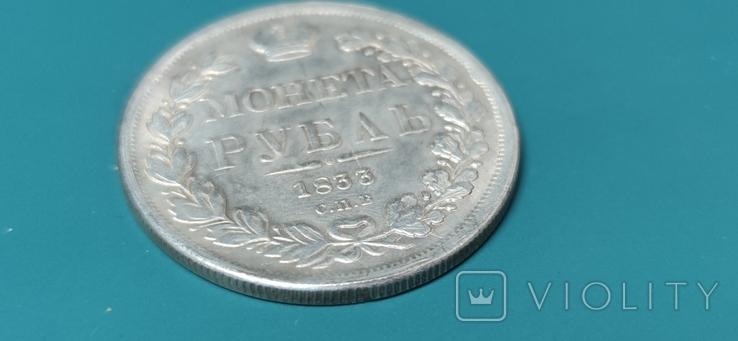 Рубль 1833 г. Копия., фото №3